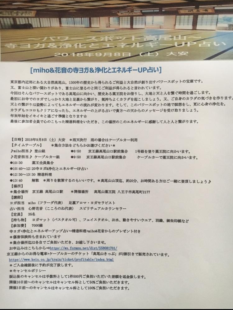 9月8日(土)大安 高尾山  寺ヨガ&運気アップ