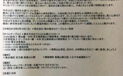 2019.9.15(日)高尾山 薬王院寺ヨガ&運気アップ占いイベントのご案内