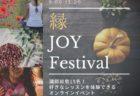 縁joyフェスティバル開催のお知らせ♪
