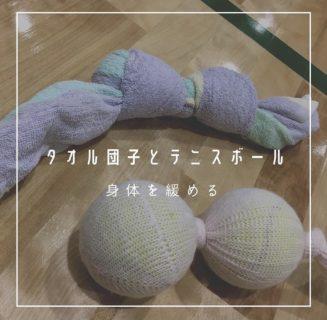 タオル団子とテニスボールで身体を緩める