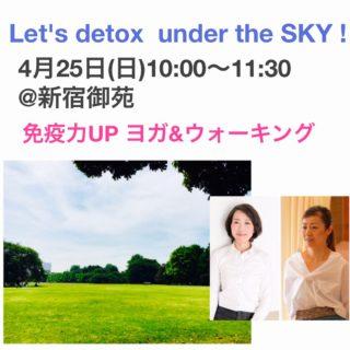 4月25日(日)イベント開催のお知らせ